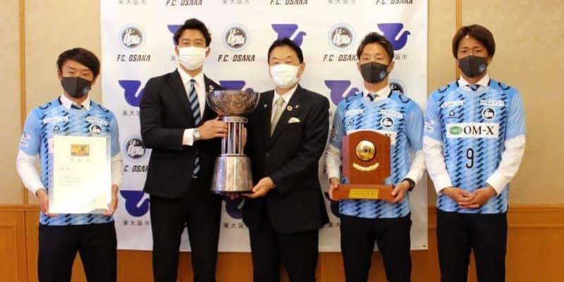 FC大阪 東大阪市長を表敬訪問 天皇杯大阪代表 初戦突破すればJ1湘南戦