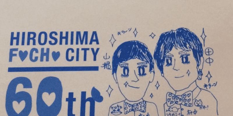 アンガ田中が聖火ランナー辞退「生まれ育った広島県府中市を走れることを楽しみにしていた」