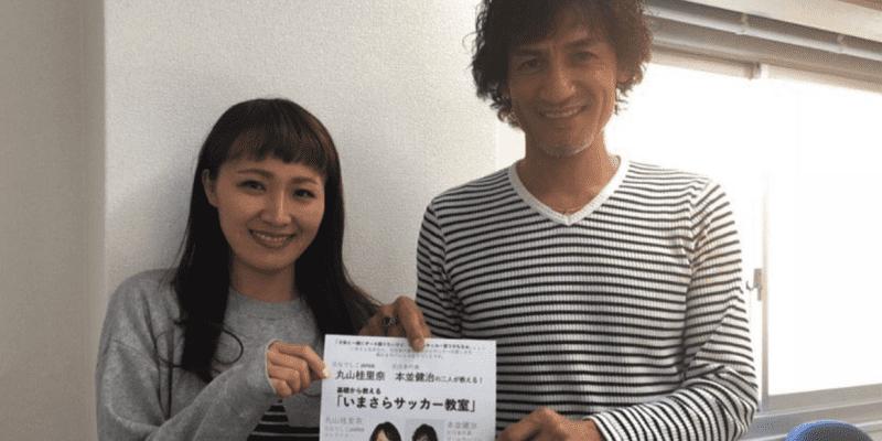 丸山桂里奈「この頃、まさか結婚するなんて」3年前の不思議な写真を発掘?!