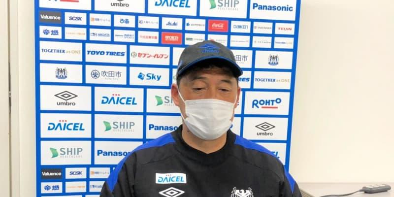 G大阪・松波新監督「責任を感じる」目指すサッカーは「シンプルにゴールへ」