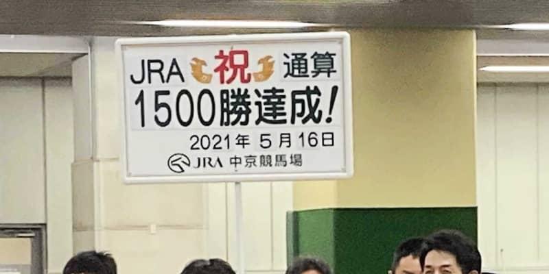 幸JRA通算1500勝 史上18人目の偉業「達成できてうれしい」