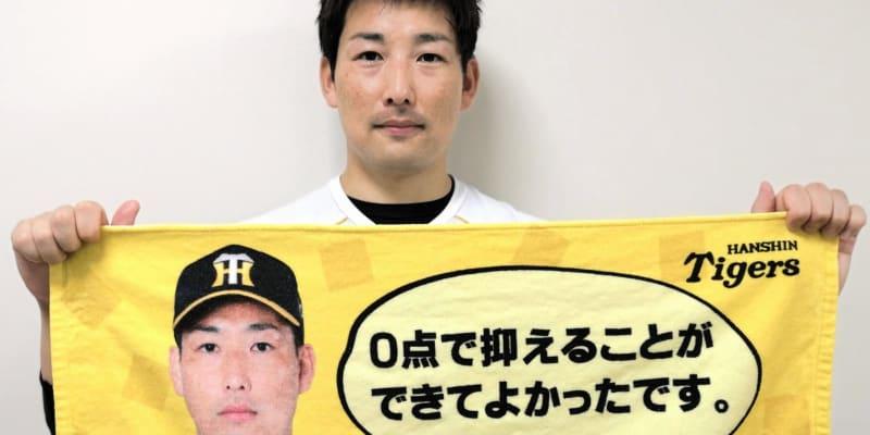 阪神岩崎の「0点で抑えることができてよかったです。」タオル発売