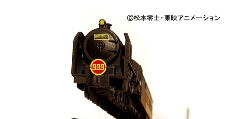 磁力で浮上発進を再現、「フローティングモデル銀河鉄道999・TVアニメ版」発売へ