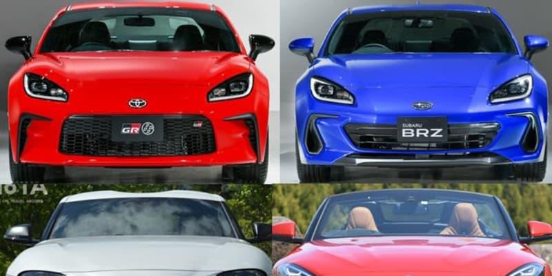トヨタはなぜGR86やGRスープラなどのスポーツカーを単独で開発しないのか! その答えはスポーツカービジネスの難しさにあった