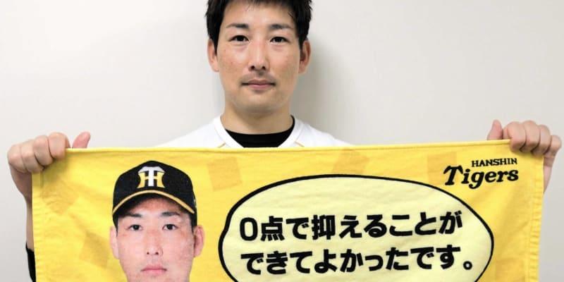 ついに出た!阪神・岩崎フェイスタオル「商品化することができてよかったです」