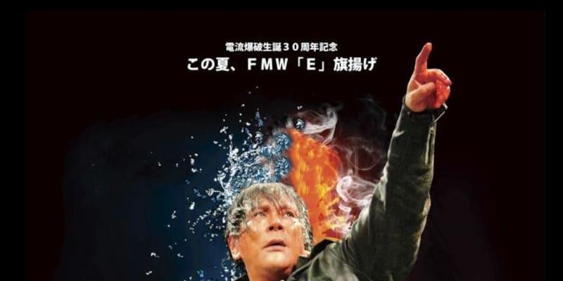 大仁田新団体「FMW-E」旗揚げ戦 若林アナがライブ配信実況!