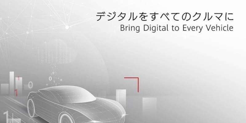 ファーウェイ、自動運転制御ユニットなどを出展---人とくるまのテクノロジー2021