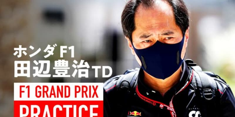 ホンダF1田辺TD初日会見:4台がトップ10入りも「車体、PUともに改善の余地はある」好調フェラーリを警戒