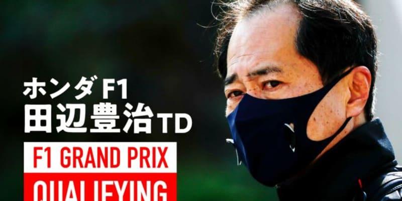 ホンダF1田辺TD予選後会見:ポール獲得を目指すも角田のクラッシュでアタックできず「複雑な気持ちのQ3」