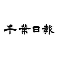 千葉県、3日ぶり感染ゼロ 再休業要請目安も下回る〈新型コロナ〉