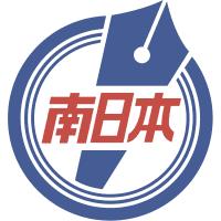 4人が届け出、薩摩川内市長選