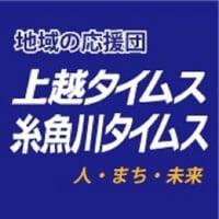 〈新型コロナ〉20日・上越市1人、糸魚川市1人 県内で17人