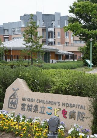 病院 こども 宮城 県立