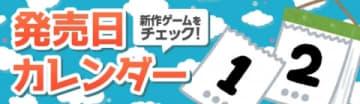 来週は「ポケットモンスター ソード・シールド」「東京喰種トーキョーグール:re【CALL to EXIST】」が発売!