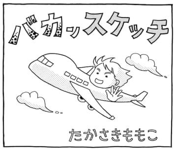 旅漫画「バカンスケッチ」【86】身も心も熱くなった気球
