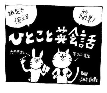 ひとこと英会話マンガ【67】Bubble wrap