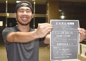 お元気広場BBQの開催をPRする橋本代表