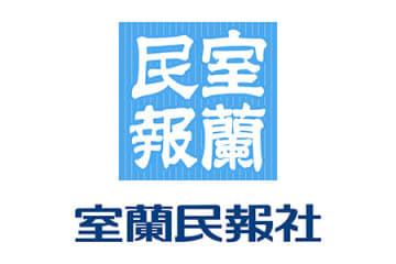 The Muroran Minpo Co. Ltd.