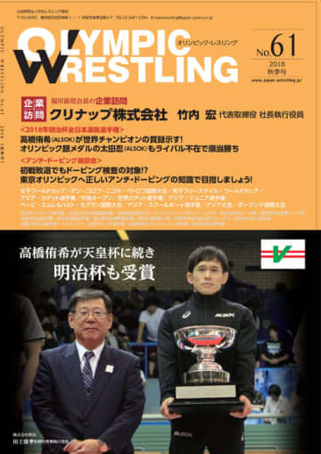 <レスリング>《お知らせ》日本協会・機関誌「オリンピック・レスリング」No.61発刊…2018年全日本選抜選手権