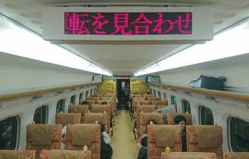 震度6弱の地震が発生し、熊本―新玉名間で緊急停車した九州新幹線の車内=3日午後8時ごろ