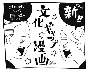 新文化ギャップ漫画【73】家族の前でもキスしちゃうの? 問題