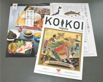 参加店などを紹介する冊子