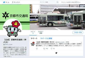 京都市交通局が開設した市バスのツイッターアカウント