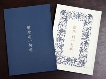 大分県宇佐市が発行した「横光利一句集」