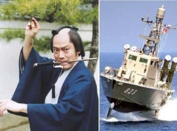 左はドラマ「銭形平次」で主演した村上弘明さん=2004年、右は過去の海上自衛隊ミサイル艇(海自提供、哨戒艦ではありません)