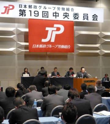 日本郵政グループ労働組合が開いた中央委員会=14日午前、東京都江東区