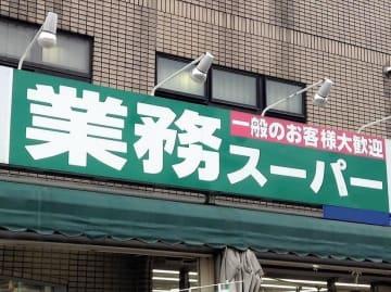 1本50円以下! 業務スーパーのスニッカーズ風チョコバー、買い溜めしないと。 画像