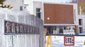 「マイナス入札」を実施する旧総合福祉センター=室蘭市天神町