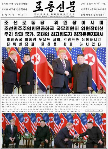 ハノイで開かれた米朝首脳会談を1面で報じる28日付の北朝鮮の労働新聞(コリアメディア提供・共同)