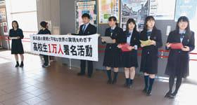 核兵器廃絶に向けた署名への協力を求める高校生有志