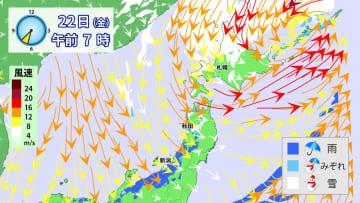 22日午前7時の雨雪と風の予想