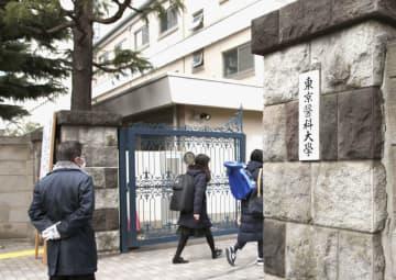 東京医科大=2月、東京都新宿区
