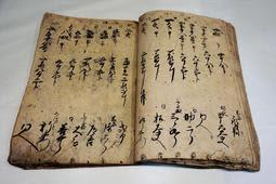 織田政権下の天正8年に羽柴秀吉が作らせた検地帳=姫路市本町、県立歴史博物館