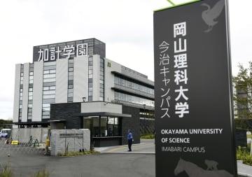 学校法人「加計学園」が運営する岡山理科大獣医学部=2018年、愛媛県今治市