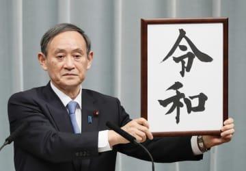 新元号「令和」を発表する菅官房長官=1日午前11時42分、首相官邸