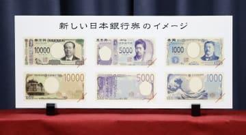記者会見で発表された(左から)1万円、5千円、千円の新紙幣の見本=9日午前、財務省