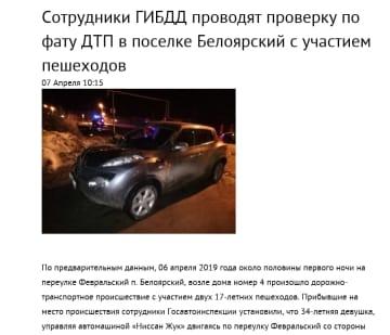 事故について発表するスベルドロフスク州内務省本部のサイトから
