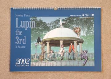 ルパン三世のイラストが描かれた佐倉市の広報カレンダー