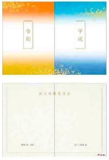配布される記念押印台紙のイメージ。上段は外面、下段が内側の押印面