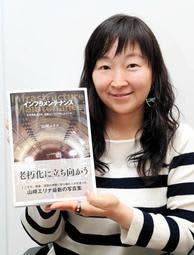 日本のインフラ工事をテーマにした写真集を出版した山崎エリナさん=神戸新聞社