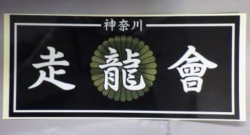 県警が摘発した暴走族「走龍會」のステッカー(県警提供)