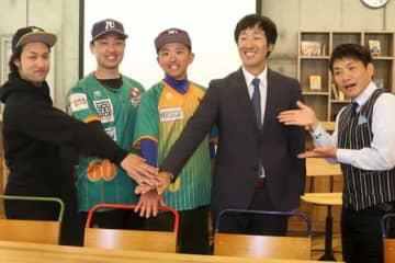 北海道ベースボールリーグ設立会見に臨んだ出合代表(右から2人目)と応援に駆けつけたますだおかだの増田さん(右端)と北海道ベースボールアカデミーの選手たち【写真:石川加奈子】