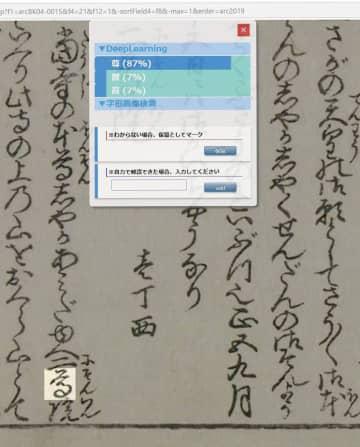 古文書や浮世絵などに書かれた「崩し字」を、AIが画像から解読するシステムの画面の一部。選択された文字(左下)に合致する可能性が高い文字が順に表示される(立命館大提供)