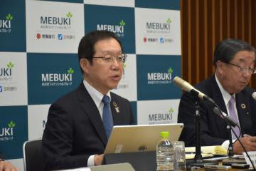 決算発表するめぶきFGの笹島律夫社長(左)=水戸市南町