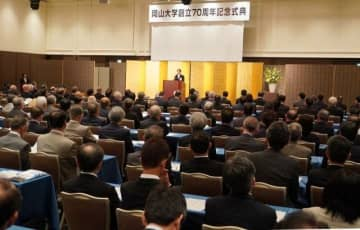 約300人が岡山大の創立70周年を祝った記念式典