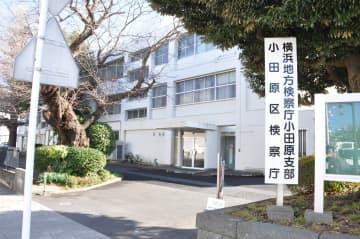 横浜地検小田原支部